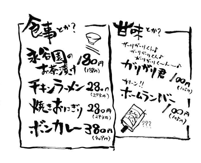 ホルモン屋台「もつ魂」 手書きメニュー・看板7