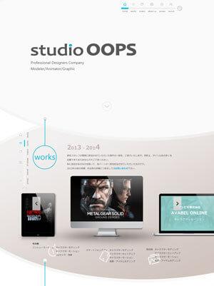 studioOOPSホームページ