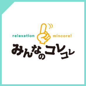 みんなのコレコレ(みんコレ!)ロゴ